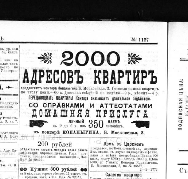 В руки газета объявлений